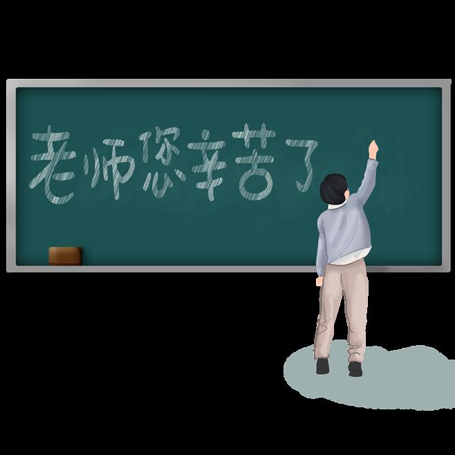 江苏首佳祝所有老师节日快乐!