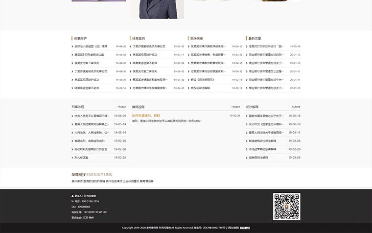 娉板窞寰嬪笀缃?瀛欏厠鐜插緥甯坃娉板窞鍒戜簨杈╂姢寰嬪笀_02.jpg