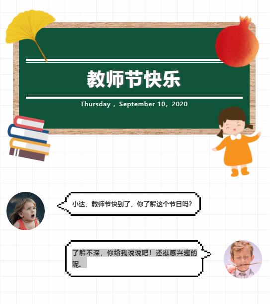 寰俊鍥剧墖_20200910145259.png